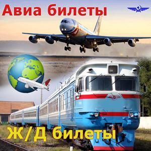 Авиа- и ж/д билеты Видного