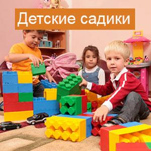 Детские сады Видного