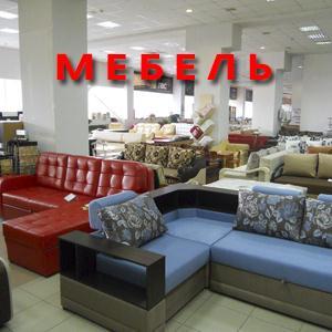 Магазины мебели Видного