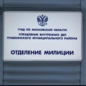 Отделения полиции Видного