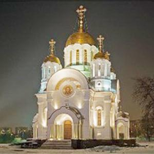 Религиозные учреждения Видного
