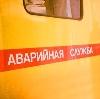 Аварийные службы в Видном