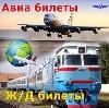 Авиа- и ж/д билеты в Видном