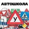Автошколы в Видном