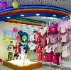Детские магазины в Видном