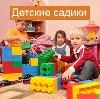 Детские сады в Видном