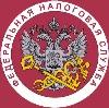 Налоговые инспекции, службы в Видном