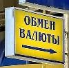 Обмен валют в Видном