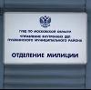 Отделения полиции в Видном