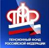 Пенсионные фонды в Видном