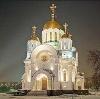 Религиозные учреждения в Видном
