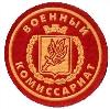 Военкоматы, комиссариаты в Видном
