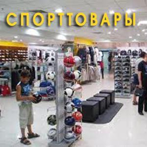 Спортивные магазины Видного