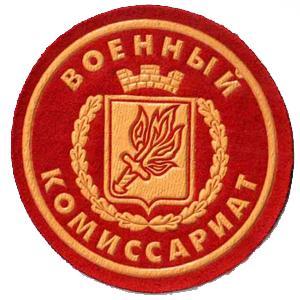 Военкоматы, комиссариаты Видного